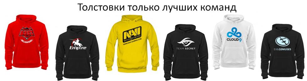 Толстовки киберспортивных команд