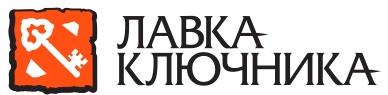Лавка Ключника